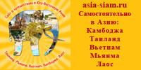asia-siam.ru Сайт о Таиланде